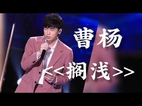 曹杨young-搁浅(字幕)