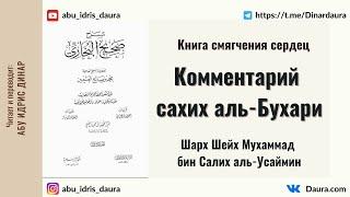 01 Сахих аль Бухари Книга смягчения сердец шейх ибн Усаймин Абу Идрис Динар