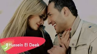 Hussein El Deek - Al Donia Saghiri [Official Music Video] / حسين الديك - الدنيا صغيري