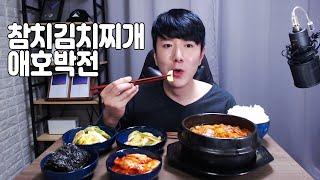 참치 김치찌개 애호박전…