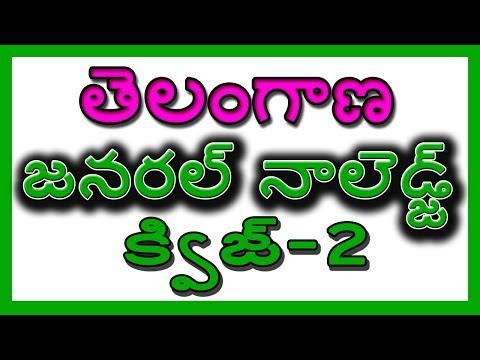TELANGANA GENERAL KNOWLEDGE QUIZ NO-2 IN TELUGU