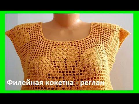 Филейная Кокетка - РЕГЛАН , Вязание КРЮЧКОМ , Crochet Blouse   ( В № 195)