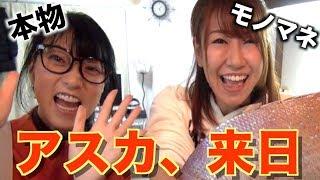 【チャンネル登録よろしくお願いします!】 宮村優子さんが家に来てくれ...