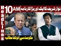 Nawaz Sharif Refused To Be Shifted To PIC | Headlines 10 AM | 7 February 2019 | Express News