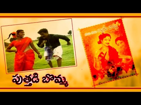 Puttadi Bomma - Janapadhalu | Super Hit Video Songs HD