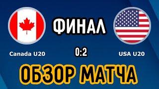 Обзор Матча Канада США 0 2 МЧМ 2021 Финал Молодежный Чемпионат Мира по Хоккею