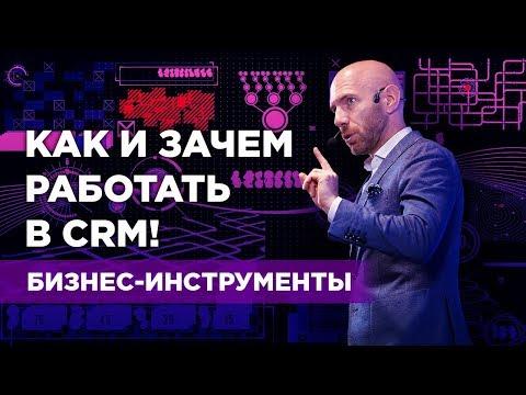 Базовые принципы работы CRM системы