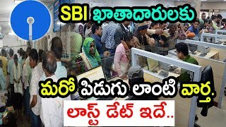SBI Internet Banking Last Date   SBI Latest Updates 2018   SBI Online Banking Rules 2018