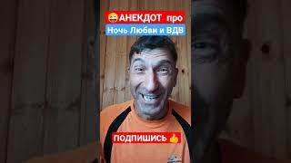 АНЕКДОТ про Крутую Ночь Любви и ВДВ Самые Смешные Свежие Анекдоты