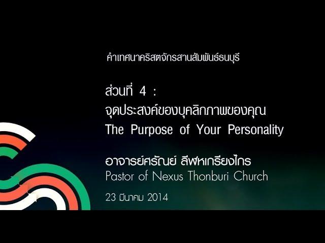 ส่วนที่ 4 จุดประสงค์ของบุคลิกภาพของคุณ @Nexus Thonburi