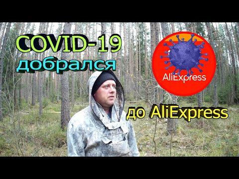 COVID-19 добрался  до AliExpress