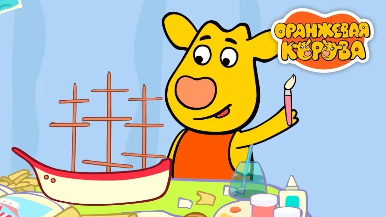 Оранжевая Корова   Новая серия! - Кораблик ⛵   Смешные мультики для детей