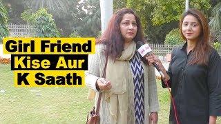 Girle Friend Kise Aur k Saath | Maryam Ikram | Lahore TV | Pak | Ind | UK | USA | UAE | KSA | NEPAL