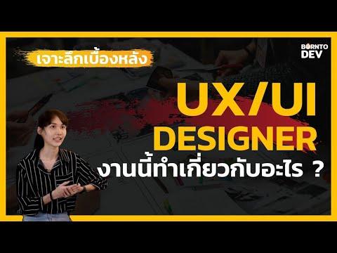 UX/UI Designer งานเบื้องหลังผู้ออกแบบประสบการณ์การใช้งานแอปพลิเคชัน !!