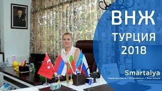 видео: Вид на жительство (ВНЖ) в Турции  на 2018 год