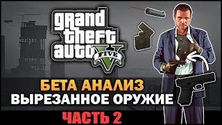 GTA V - Вырезанное оружие [Часть 2] [Бета Анализ] - Feat. Н. Форостенко