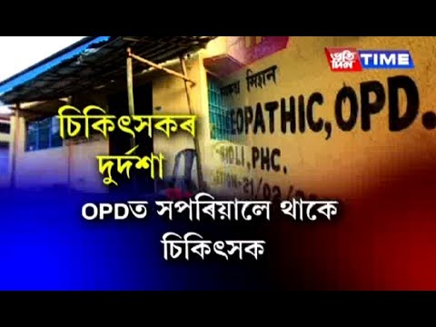 Government doctor turns OPD into home as Health department ignore basic facilities