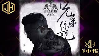DJ 小慌 - 2020.兄弟你說(全中文)