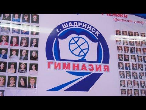 Специальный выпуск, посвященный 100-летию гимназии №9 г.Шадринска