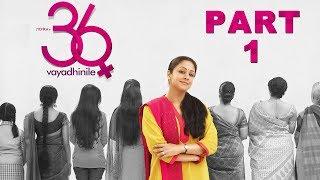 36 Vayadhinile | Tamil Movie | Part 1 | Jyothika | Rahman | (English Subtitles)