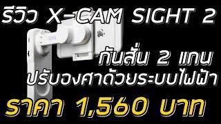 รีวิว X-CAM SIGHT 2 กันสั่น 2 แกน + ปลั๊กชาร์จ LDNIO 4 Port 4.4A จาก banggood.com