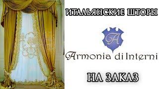 Итальянские шторы #Armonia di Interni