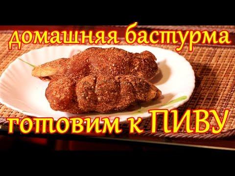 бастурма из куриной грудки - отличная закуска к пиву