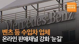 [매일경제TV 뉴스] '클릭 한번이면 고급 수입차 구매…