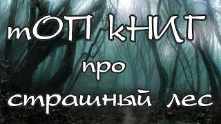 Жуткий лес в книгах   ТОП книг про страшный атмосферный лес #жуткийлес