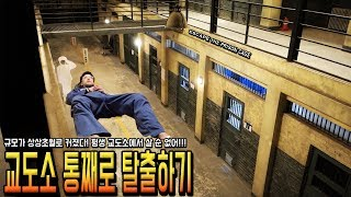 ESCAPE WHOLE PRISON CHALLENGE !!!