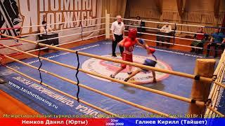Немков Данил (Юрты) — Галиев Кирилл (Тайшет)