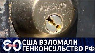 Смотреть видео 60 минут. Проникновение со взломом: как Россия ответит на незаконное вторжение? От 26.04.18 онлайн