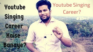 Youtube Singing Career Kaise Banaye ?  How to be a Successful Youtube Singer Without any Equipments?