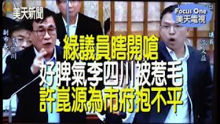 20190603  外行質詢內行? 李四川動怒! 30年老公務員被誣賴 挺身捍衛尊嚴!