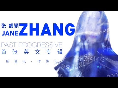 Free Download Jane Zhang - Past Progressive  (official Album Sampler) Mp3 dan Mp4