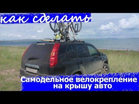 Самодельное велокрепление на крышу автомобиля за 300 рублей