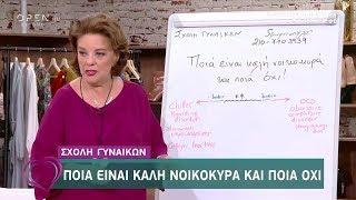 Σχολή γυναικών: Ποια είναι καλή νοικοκυρά και ποια όχι - Ευτυχείτε! 11/9/2019 | OPEN TV