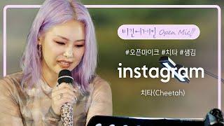 치타(Cheetah)의 몽환적인 목소리로 재탄생한 'instagram'♪   비긴어게인 오픈마이크