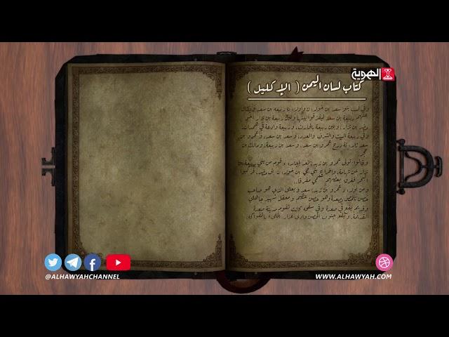 31-01-2020 - صوت القلم -  الحلقة 26 - نسب بنو سعد بن خولان