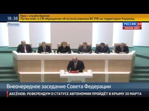 Комитеты Совфеда одобряют ввод российских войск на Украину!