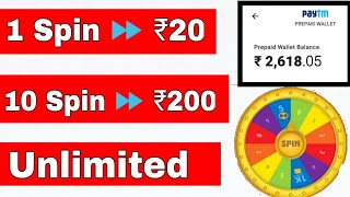 1 Spin ➡ 20 रुपए !! 100 Spin ➡ 2000 रुपए !! PAYTM CASH | Simply Learn