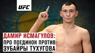 Дамир Исмагулов - о предстоящем поединке, бое с Зубайрой и переходе в полулёгкий вес