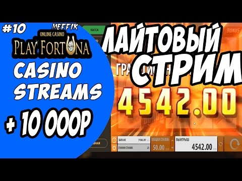 🔞Play Fortuna Онлайн казино с софтом, не как в Вулкане!!!🎰
