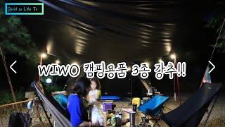 위오(wiwo) 우드테이블 캠핑박스 그리고 조명
