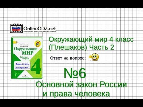Задание 6  Основной закон России и права человека - Окружающий мир 4 класс (Плешаков А.А.) 2 часть