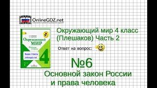 Смотреть видео Задание 6  Основной закон России и права человека - Окружающий мир 4 класс (Плешаков А.А.) 2 часть онлайн