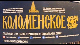 Фото Парк Коломенское 11.01.2020