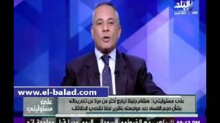 بالفيديو.. أحمد موسى : أزمة «جنينة»  في يد مجلس النواب والرئاسة بعيدة عنه