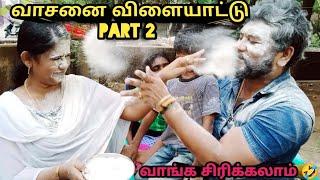 Smell Challenge Video Part 2 | Vera Level Fun Pannirukom | வாய்விட்டு சிரித்தால் நோய்விட்டு போகும்