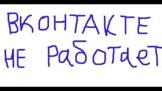 Вконтакте не работает(Паблик
